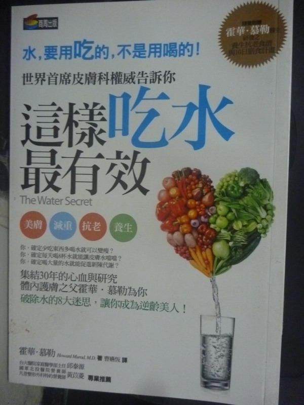 【書寶二手書T3/養生_JBL】這樣吃水最有效_霍華‧慕勒