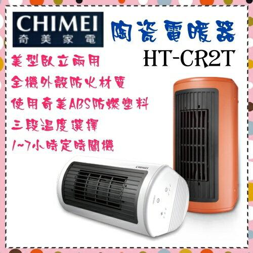 台灣精品*大廠牌品質優.全新保固1年【CHIMEI 奇美】暖心機 臥立兩用電暖器《HT-CR2TW1》