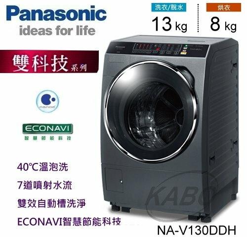 【佳麗寶】-(Panasonic國際牌)變頻雙科技 滾筒 洗脫烘 洗衣機-13kg【NA-V130DDH】