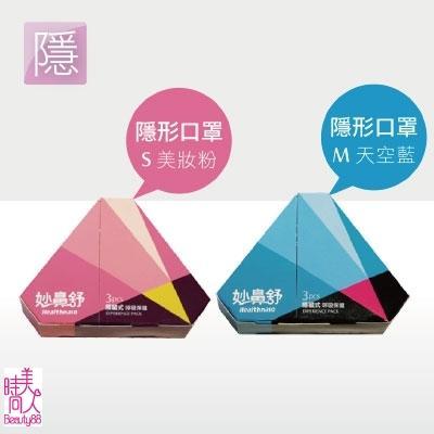 《隱形口罩-妙鼻舒Healthnaso》三角包(3入裝) - S/M號