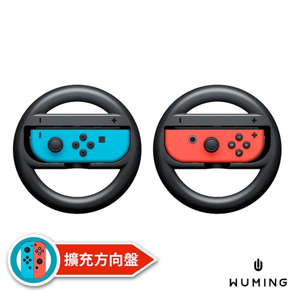Switch 配件 瑪利歐 賽車 手把 方向盤 NS 主機 遊戲周邊 馬力歐 瑪莉歐 Mario Nintendo 任天堂 『無名』 N09100