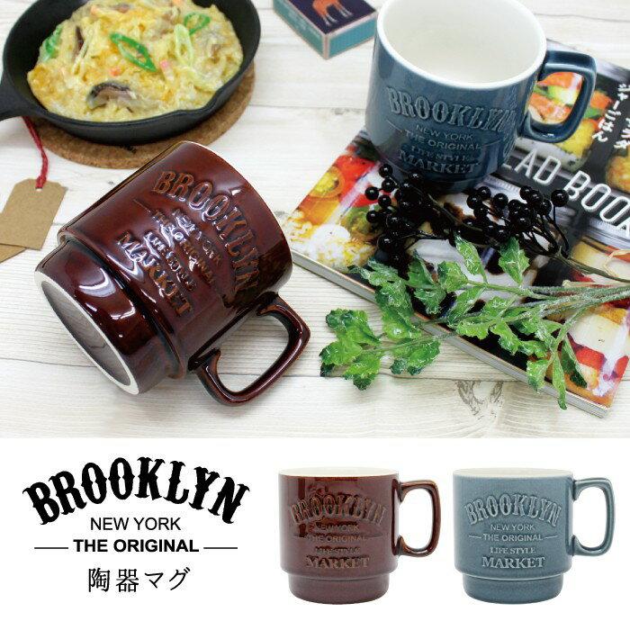 [現貨] 日本溫潤手感 立體英文字BROOKLYN布魯克林 陶瓷馬克杯 暖褐色