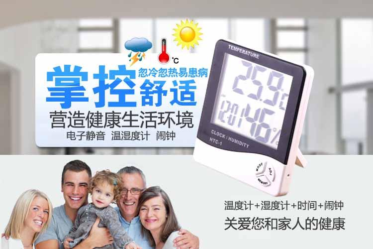 8*6cm超大字幕溫度計溼度計時鬧鐘