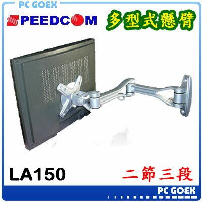 ☆pcgoex軒揚☆SPEEDCOMLA15015-23吋二節三段鋁合金支撐架旋臂支架壁掛式