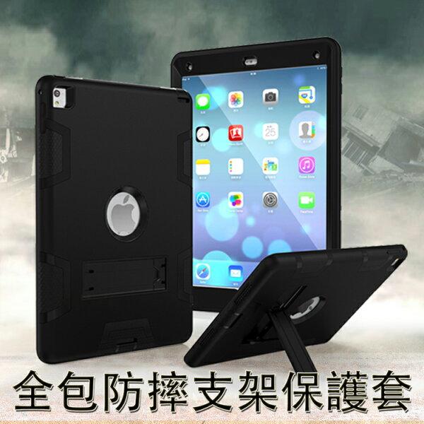 撞色系列Apple蘋果iPad2017NewiPad2017全包防摔保護套保護殼平板殼支架矽膠套外殼背蓋