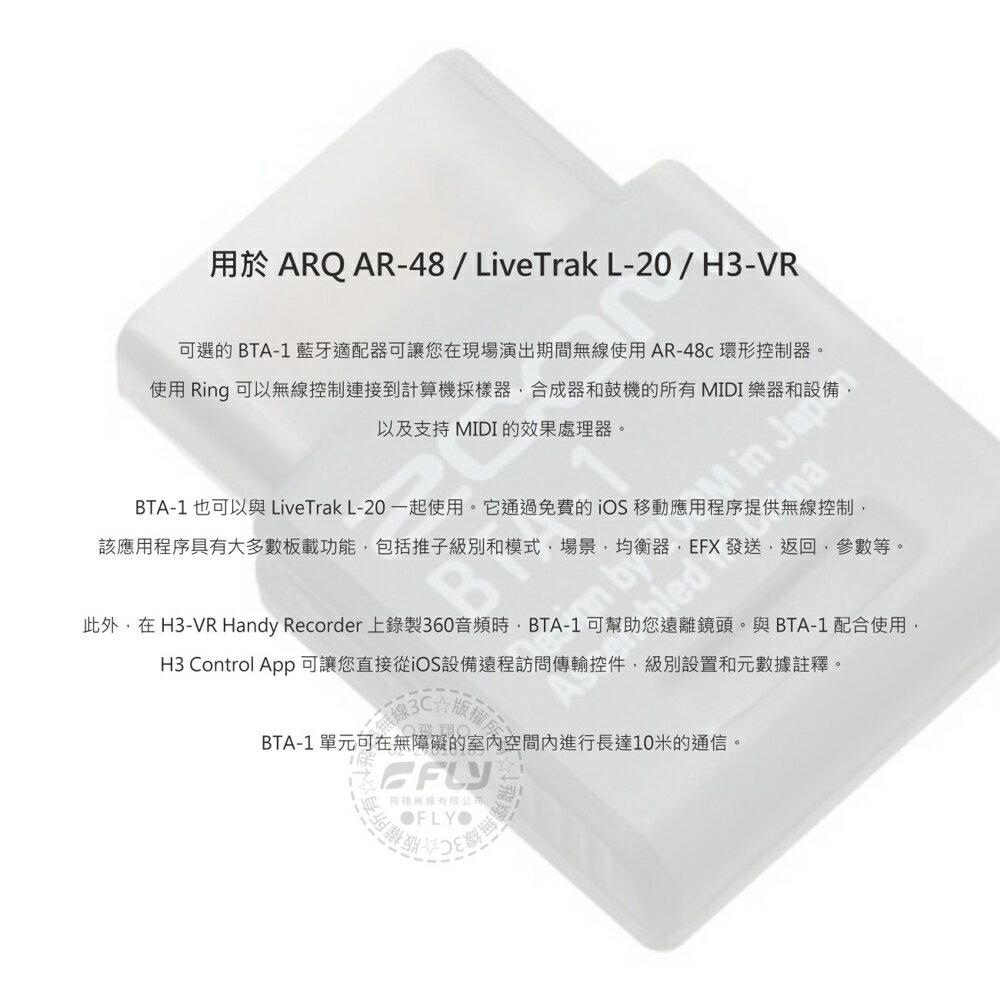 《飛翔無線3C》ZOOM BTA-1 藍芽發射器│公司貨│適用 H3-VR L-20 AR-48 控制器