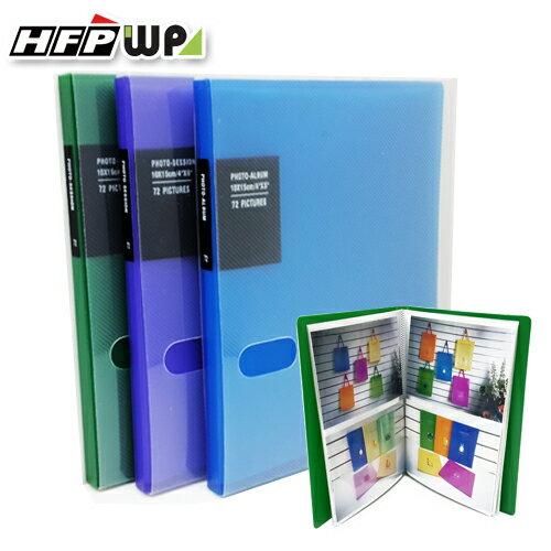 HFPWP 4X6相簿^(72入^) 附外殼 NO321~10 10本  箱