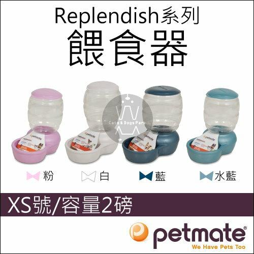 +貓狗樂園+ 美國Petmate【Replendish系列。餵食器。2磅。XS】500元 - 限時優惠好康折扣