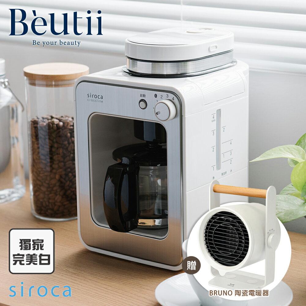 【暖冬限定組】siroca 自動研磨 悶蒸咖啡機 + BRUNO 陶瓷電暖器 完美白 SC-A1210 公司貨 0