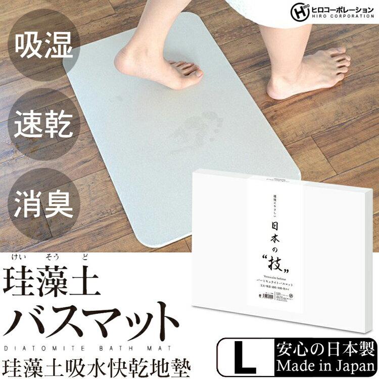 日本製造HIRO日本技硅藻土地墊L號矽藻土 珪藻土 腳踏墊衛浴室踏墊足乾 現貨 日本進口正版 019316