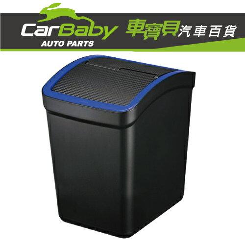 CARMATE 碳纖紋藍框 低重心設計 防傾倒 左右有蓋垃圾桶 置物桶 DZ366