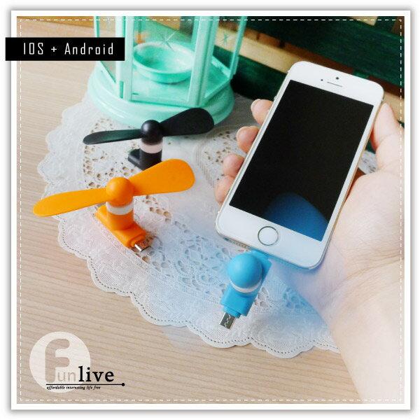 【aife life】IOS+安卓手機風扇/二用/雙頭/蘋果iphone風扇/Micro USB/Android /手機迷你/隨身扇/電風扇/行動電源