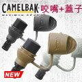 Camelbak 水袋咬嘴防塵蓋套裝組 QL Hydrolock 三色可選90889黑/90888棕/90887綠 嘴+蓋套裝組