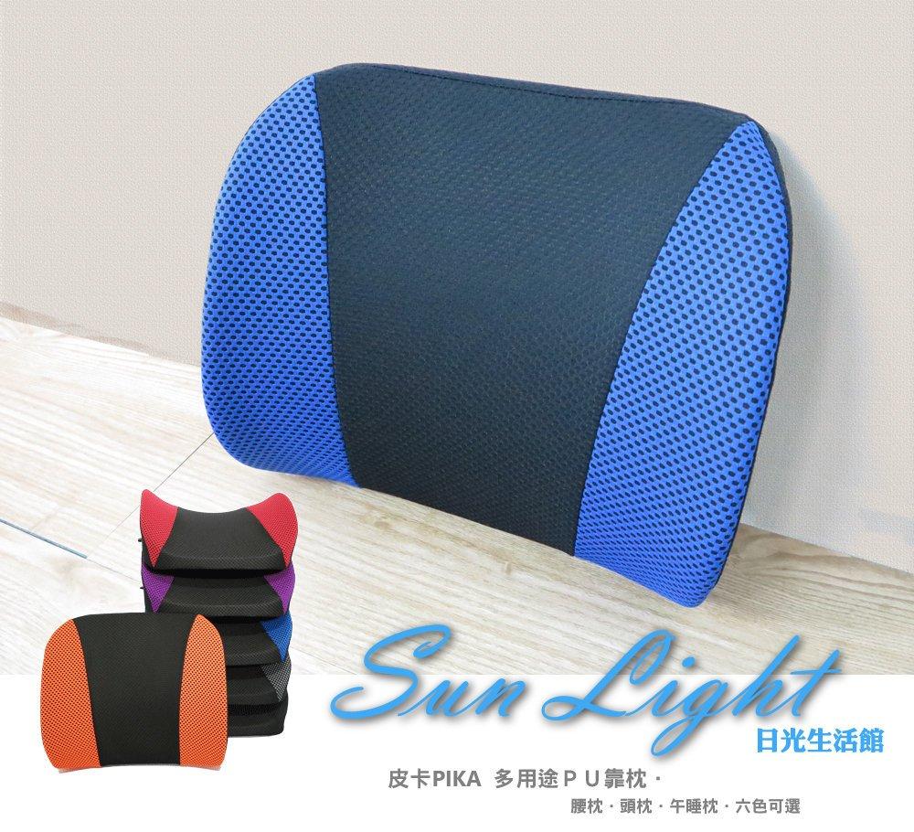 【石川家居】亞聖-109 靠枕 腰枕 抱枕【PIKA】皮卡多功能舒壓枕(六色)