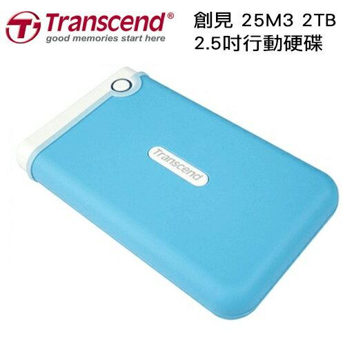Transcend 創見 2.5吋 USB3.0天空藍軍規防震/隨身硬碟 25M3B 2TB