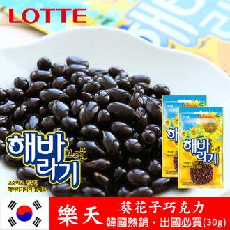 出國必買 韓國 Lotte 樂天 葵花子巧克力 (30g) 葵花籽 葵瓜子 巧克力豆 進口零食【N100270】