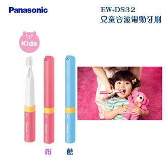 國際牌 Panasonic EW-DS32 兒童音波電動牙刷/電動潔牙/精巧刷頭/音波振動/深入口腔清潔【馬尼行動通訊】