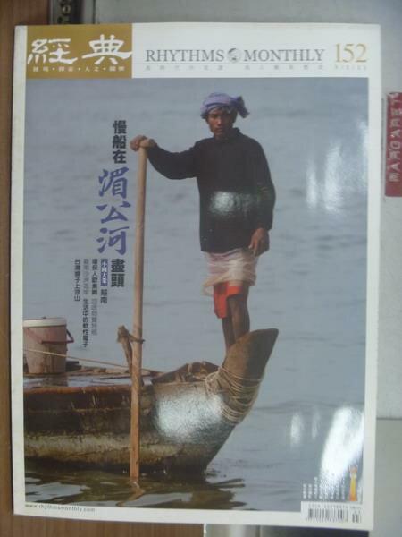 【書寶二手書T1/雜誌期刊_PKR】經典_152期_慢船在湄公河等