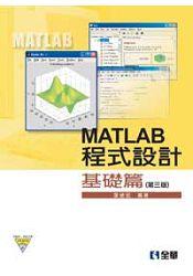 MATLAB程式設計-基礎篇(第四版)(附範例、程式光碟)(05870037) - 限時優惠好康折扣