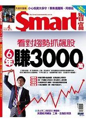 SMART智富理財4月2018第236期
