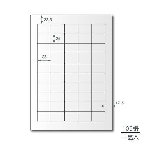 【西瓜籽】龍德 三用電腦標籤貼紙 50格 LD-8110-W-A 白色 105張(盒)
