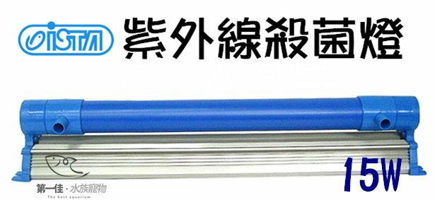 [第一佳水族寵物] 台灣伊士達ISTA [15W] 紫外線殺菌燈 免運