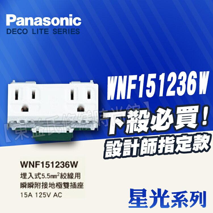 【東益氏】Panasonic國際牌開關WNF151236W星光系列5.5mm絞線用附接地極雙插座+另售中一面板