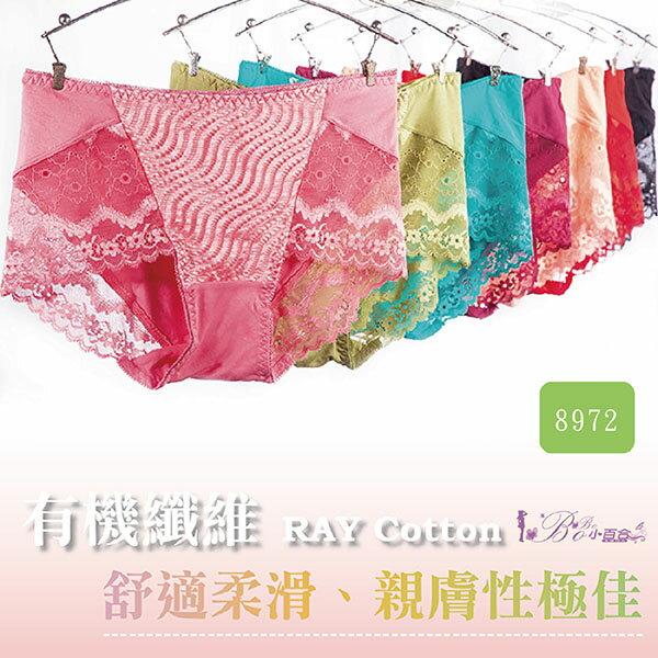 內褲~波波小百合~U8972 有機纖維、舒適柔滑、親膚性極佳 無痕內褲  香港