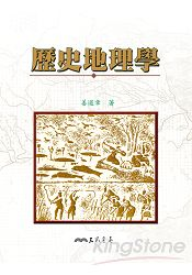 歷史地理學與現代中國史學(平)