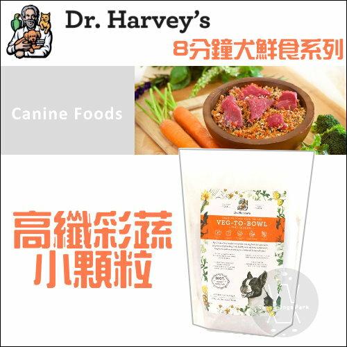 +貓狗樂園+  哈維博士Dr. Harvey's【8分鐘高纖彩蔬。犬鮮食。小顆粒。3磅】2160元 - 限時優惠好康折扣