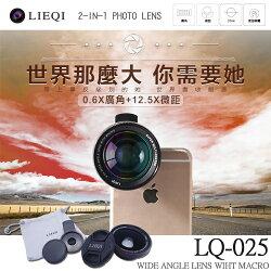 Lieqi LQ-025 0.6X 廣角鏡頭+12.5X微距 通用型 手機鏡頭/平板/自拍神器/專業/外接鏡頭/SONY M4/C3/E1/E3/M2/Z3/Z1/Z2/C3/Z2A/Z1mini/Z3 Compact/T3/T2/Z/C/L/M/ZR/ZL/SP  LG G2 D802/G2 mini D620/G3 D855/G3 Beat/G4 H815/G4c H522Y