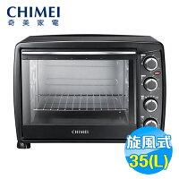 CHIMEI奇美到奇美 CHIMEI 35L雙溫控專業級旋風電烤箱 EV-35P1ST