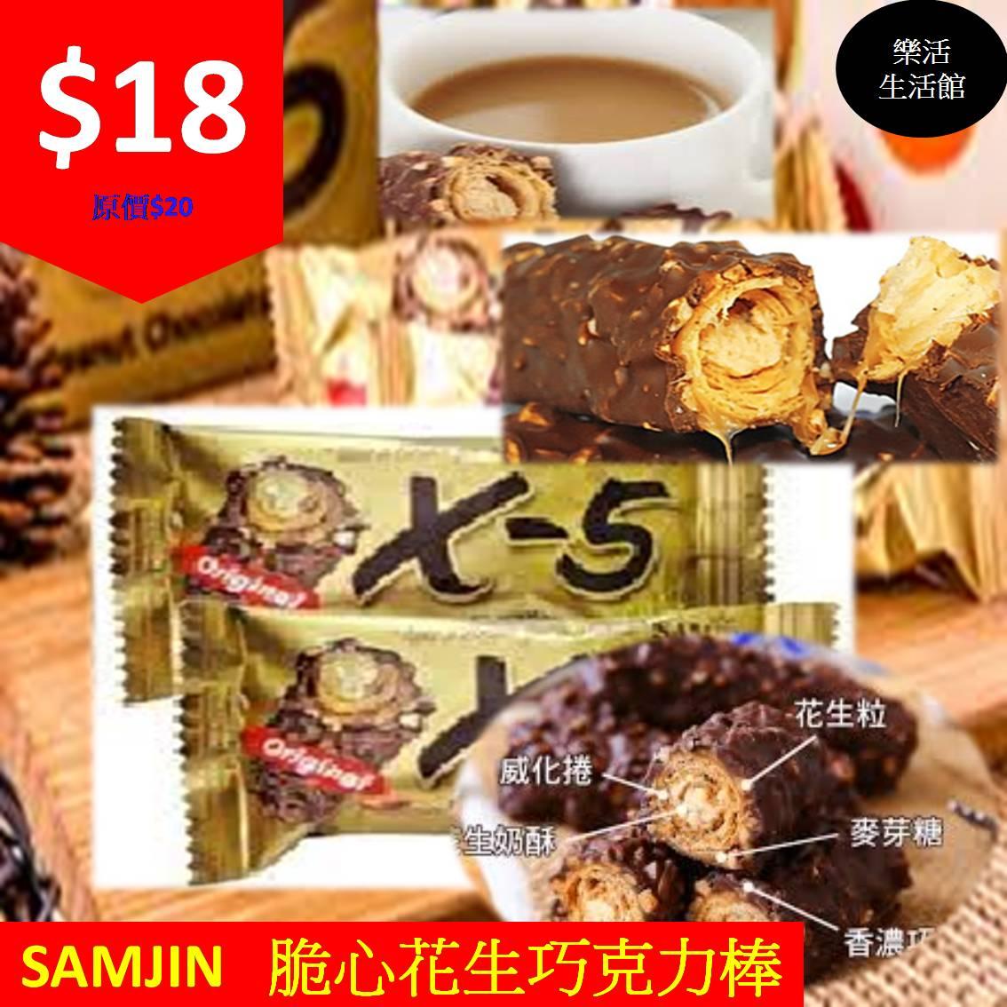 ↘下殺$18  韓國 Samjin X-5迷你版脆心花生巧克力棒  【樂活生活館】