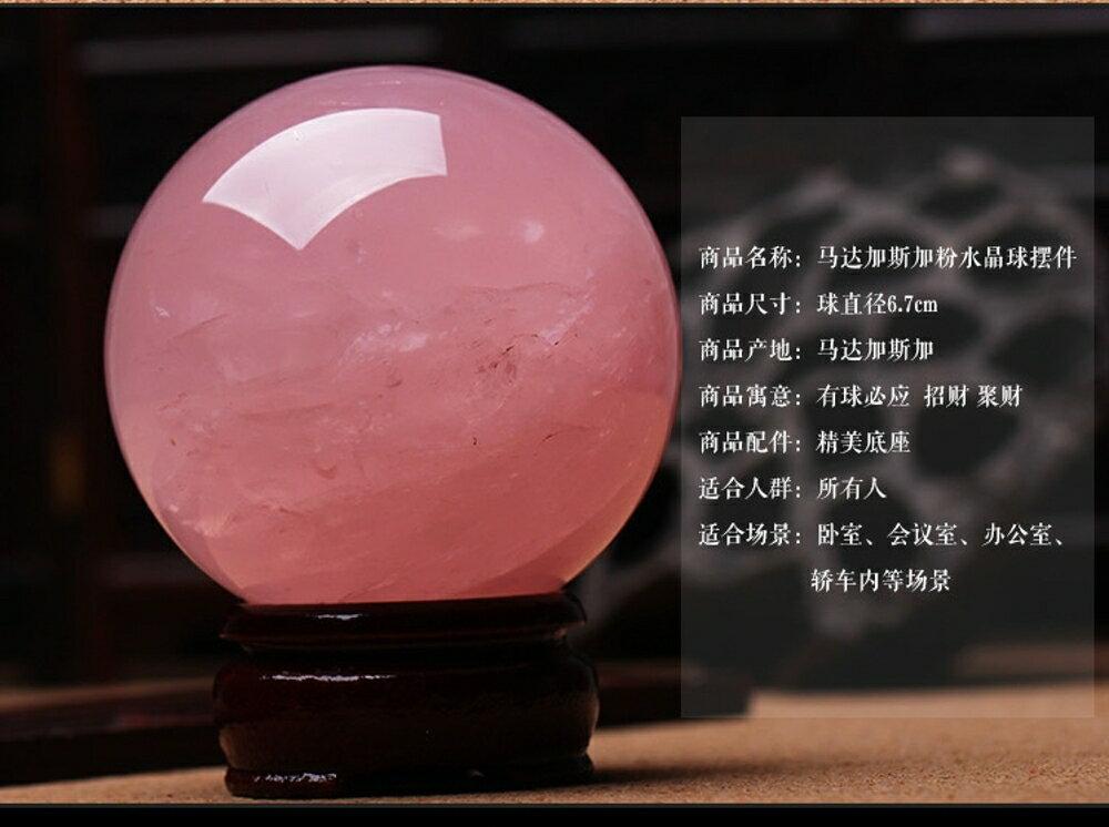 水晶球 開光天然粉水晶球擺件粉晶球擺件助愛情水晶粉色促姻緣  igo聖誕免運 4