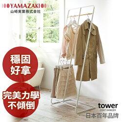 日本【YAMAZAKI】tower極簡風格掛衣架進化版(白)★衣架/掛衣架/吊衣架/衣架桿