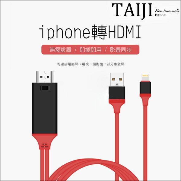 1iPhone專用HDMI轉接線‧iPhone專用HDMI高畫質即插即用轉接線‧一色【NXHDMI001】-TAIJI-