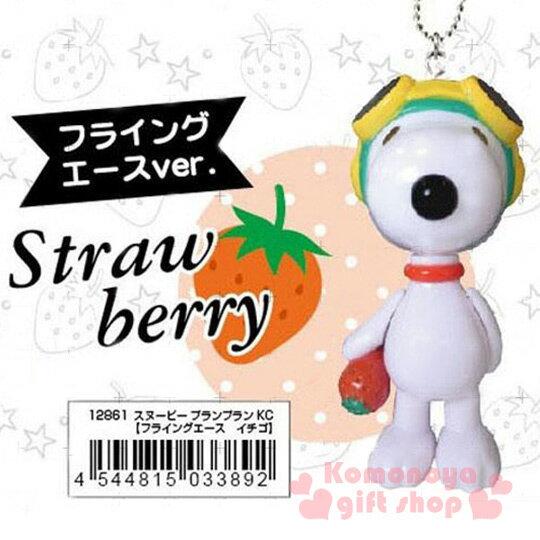 〔小禮堂〕史努比 造型娃娃吊飾《白.站姿.護目鏡.拿草莓》搖擺四肢