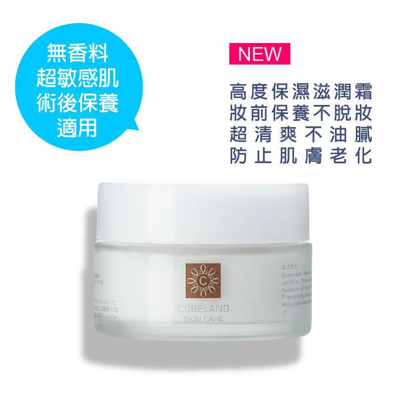 蔻柏蘭 柔嫩潤膚霜 50g 無香料 術後修復適用 敏感肌 持妝不脫屑 高度保濕滋潤霜   使肌膚維持水分 防止肌膚老化