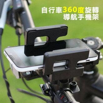 高質感自行車360度旋轉手機架 衛星導航 鐵馬 腳踏車支架 單車 蝙蝠夾車架【N200600】