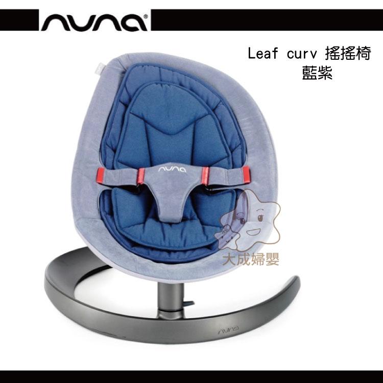 【大成婦嬰 】限時超值優惠組Nuna Leaf curv 搖搖椅 (SE-03) 5色可選 免插電免電池 全新品 公司貨 6