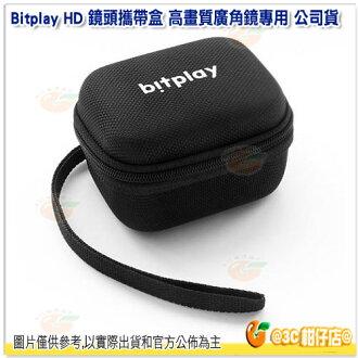 Bitplay SNAP!7 鏡頭攜帶盒 HD 高畫質廣角鏡專用 鏡頭盒 iPhone7 iPhone6