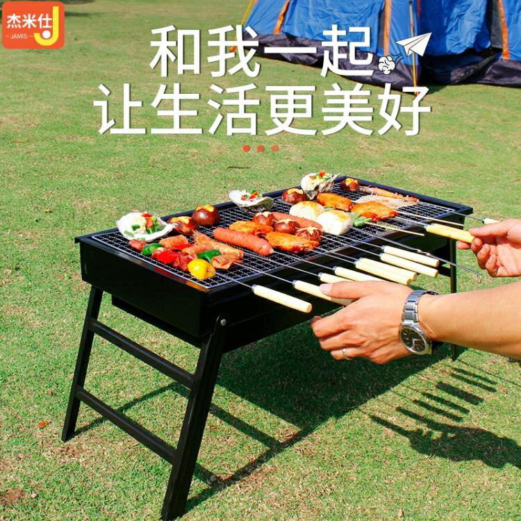 烤肉架 燒烤架戶外全套用具木炭家用燒【薇格嚴選】