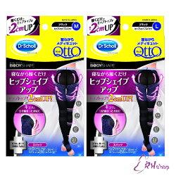 日本Dr. Scholl爽健 QttO 提臀2CM 就寢 睡眠用 美腿襪 (M/L)【RH shop】日本代購