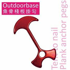 [ Outdoorbase ] 紅魚骨棧板地釘 / 棧板掛勾 / 28569