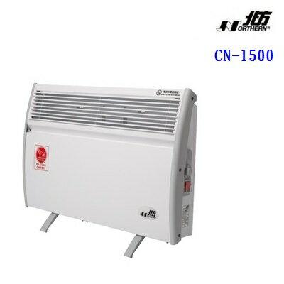 <br/><br/>  【隨貨贈送毛毯】NORTHERN 北方 第二代對流式電暖器 CN1500/CN-1500 房間、浴室兩用 IP24防潑 公司貨<br/><br/>