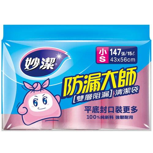 妙潔防漏大師清潔垃圾袋S(3入/組)【愛買】