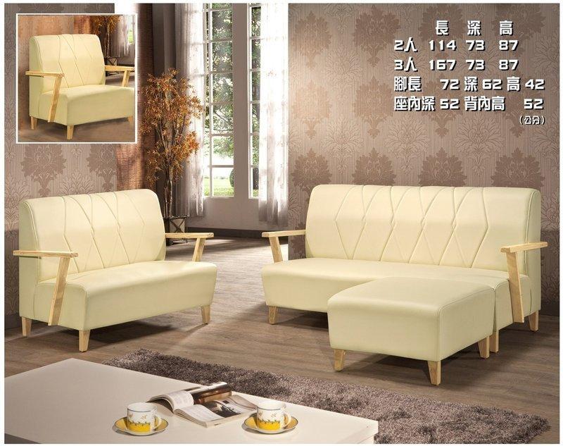 !!新生活家具!! 皮沙發 1+2+3沙發組《恬靜時光》七色可選 工廠直營.台灣製造 非 H&D ikea 宜家