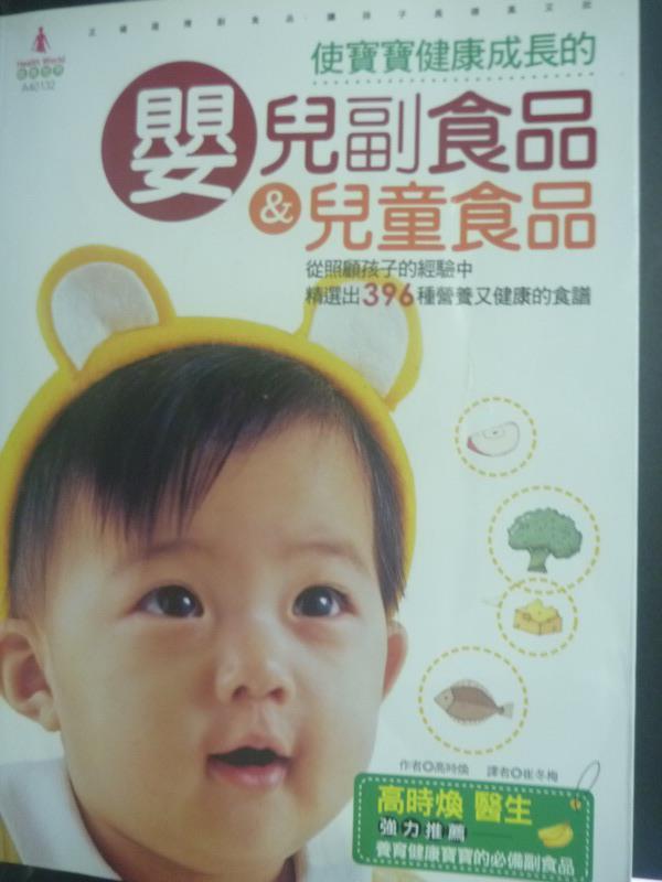 【書寶二手書T1/保健_YCI】使寶寶健康成長的嬰兒副食品&兒童食品_高時煥