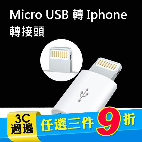 Micro USB 轉 iPhone 7 8 plus X 轉接頭 傳輸 充電 安卓轉蘋果(78-4116)