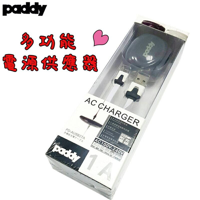 PADDY 台菱牌 多功能電源供應器 1A 充電器 PD-AUSB27A 【H00310】